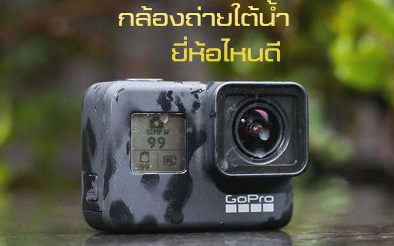กล้องใต้น้ำ